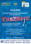 ЛЕГЕНДА ФАНКА FUN2MASS В КЛУБЕ-ГОСТИНОЙ PUNCH 2010-12-24 Punch Bar С.-Петербург